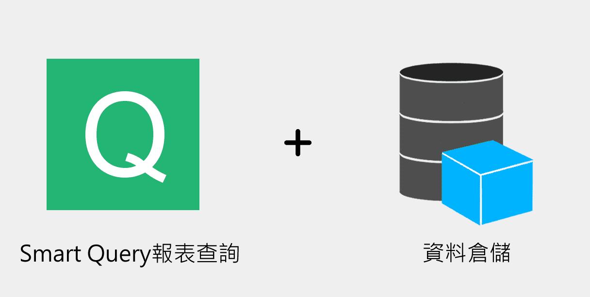 資料倉儲應用系列:製作報表輕鬆上手
