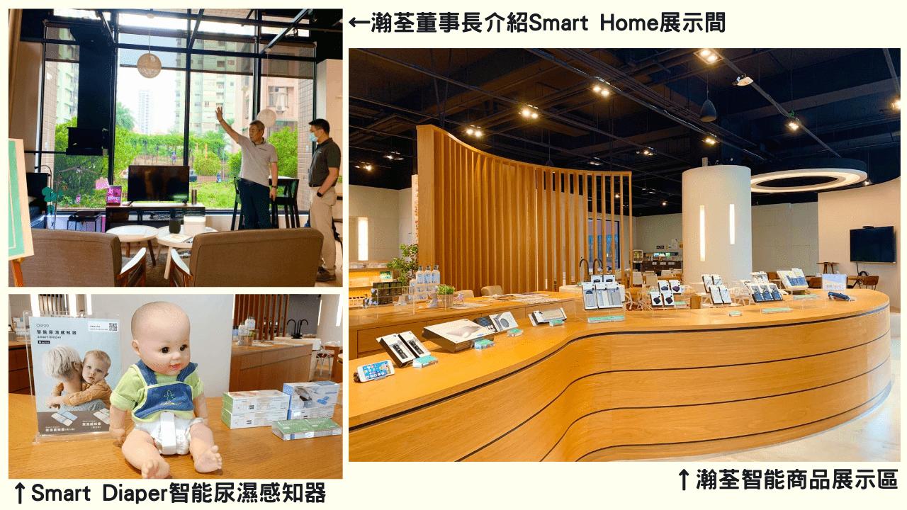 參觀瀚荃商品展示中心