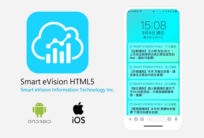 聯銓行動APP:Smart eVision HTML5