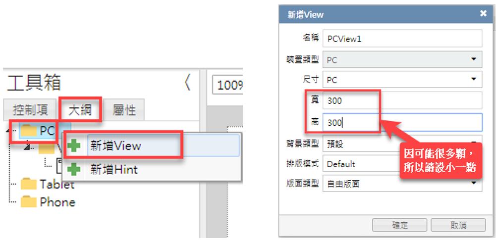 List View寬高設定