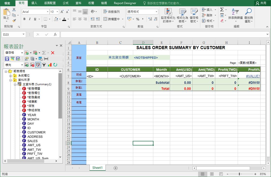 Smart Query報表設計畫面,左方視窗為聯銓報表製作工具Report Designer