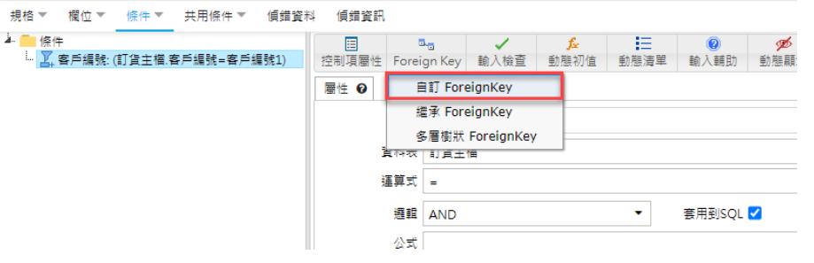 新增自訂Foreign Key