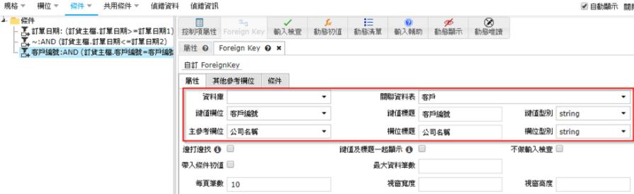 設定Foreign Key 相關欄位