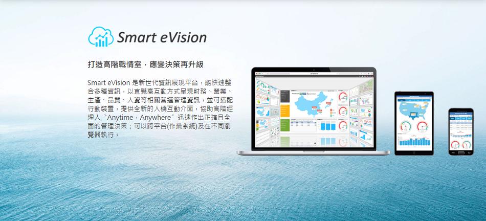 聯銓資訊有限公司的一套BI軟體工具:Smart eVision