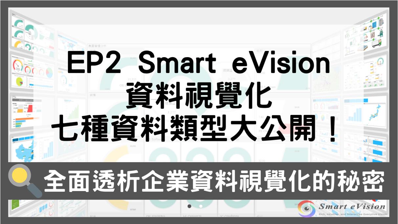 EP2. 七種常見資料關係SV5視覺化元件分類大公開!