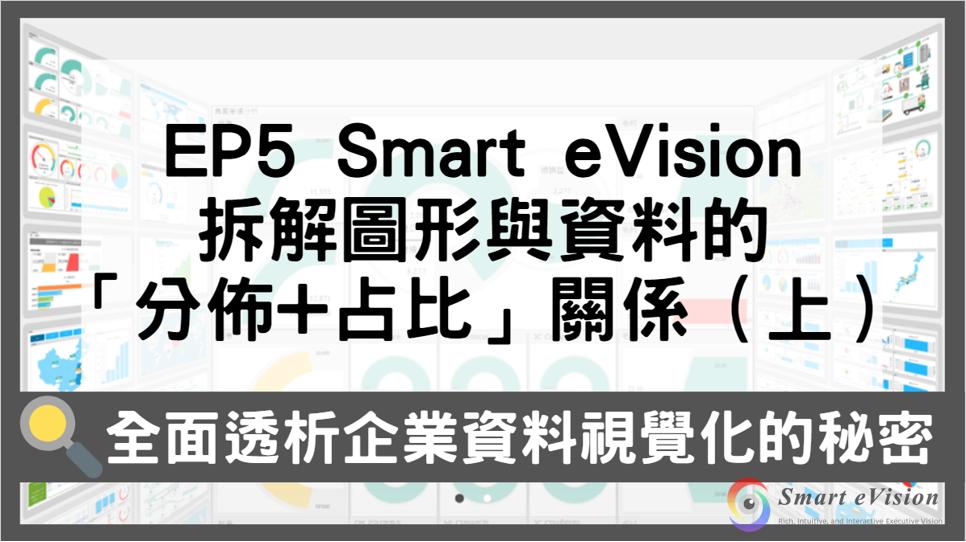 EP4.拆解圖形與資料的『分佈+占比』關係(上)