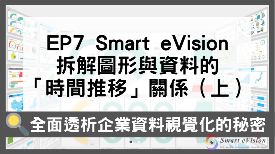EP7.拆解圖形與資料的『時間推移』關係(上)