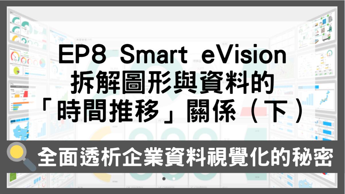 EP8.拆解圖形與資料的『時間推移』關係(下)