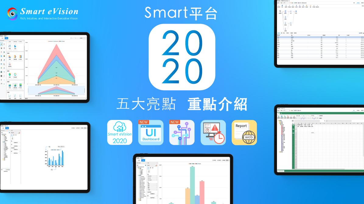 聯銓資訊 Smart 平台 2020 五大亮點:功能全面優化及產品全面提升