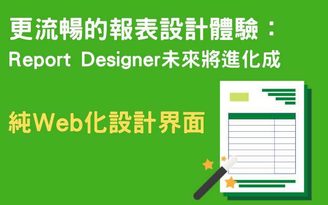 更流暢的報表設計體驗:Report Designer 未來將進化成純Web化設計介面