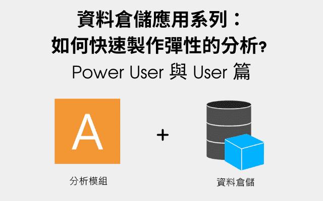 資料倉儲應用系列:如何快速製作彈性的分析?— Power User 與 User 篇