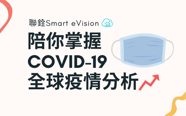 聯銓 Smart eVision 視覺化互動平台,陪你掌握 COVID-19 最新疫情分析