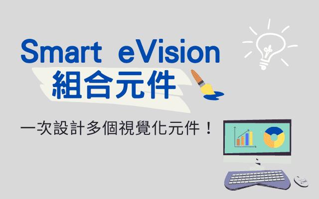 Smart eVision「組合元件」一次設計多個視覺化元件!