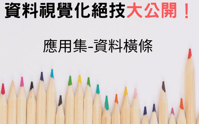 資料視覺化絕技大公開!概念集-顏色管理的三大原則