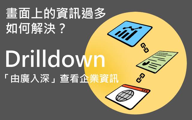 畫面上的資訊過多如何解決?Drilldown下鑽:「由廣入深」查看企業資訊