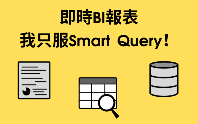 即時BI報表,我只服Smart Query!輕鬆做資料整理與轉置(ETL),把報表玩出新高度