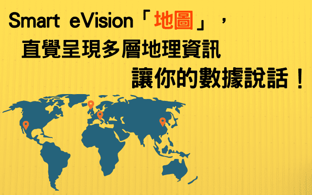 Smart eVision地圖讓數據說話,直覺呈現多層地理資訊,分析問題快狠準!