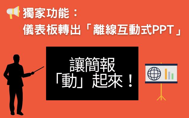 獨家功能:儀表板轉出「離線互動式PPT」,讓您的簡報「動」起來!