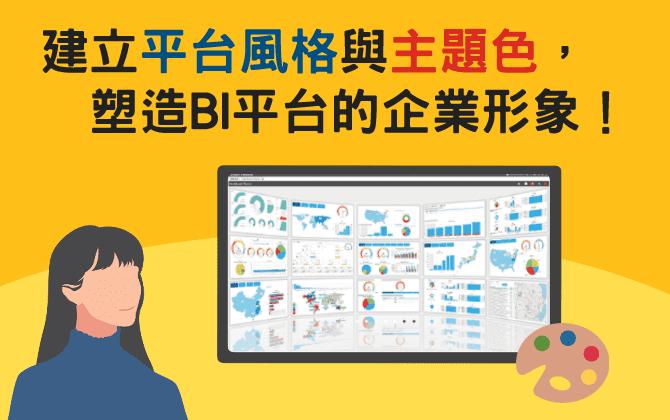 建立平台風格與主題色,塑造BI平台的企業形象!
