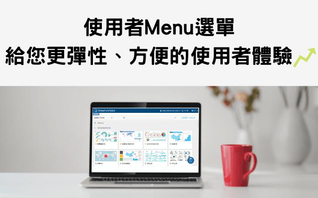 使用者Menu可以變換風格、管理最愛報表? 給您更彈性、方便的使用者體驗